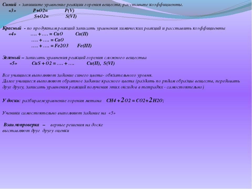 Синий - запишите уравнение реакции горения веществ, расставьте коэффициенты....