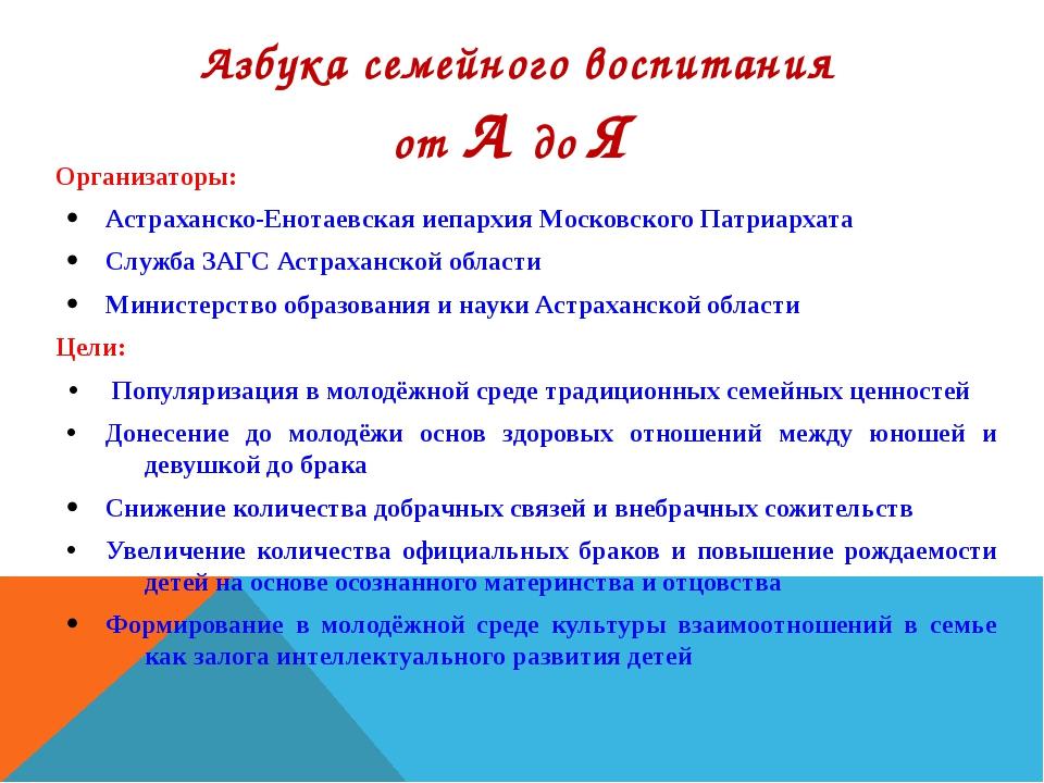 Азбука семейного воспитания от А до Я Организаторы: Астраханско-Енотаевская и...