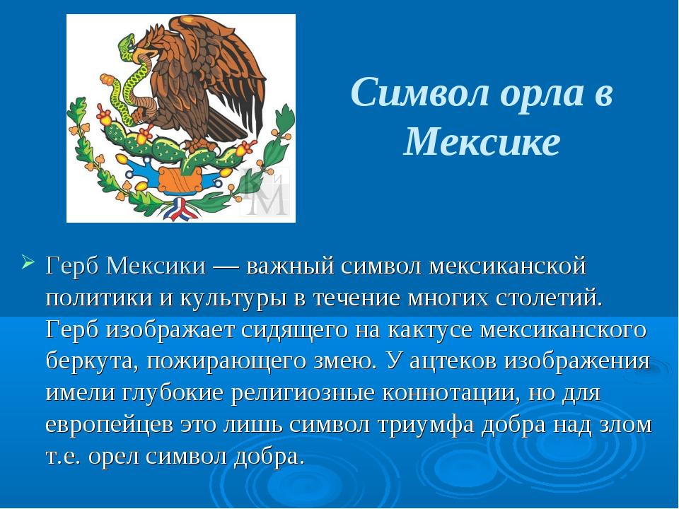 Символ орла в Мексике Герб Мексики — важный символ мексиканской политики и ку...
