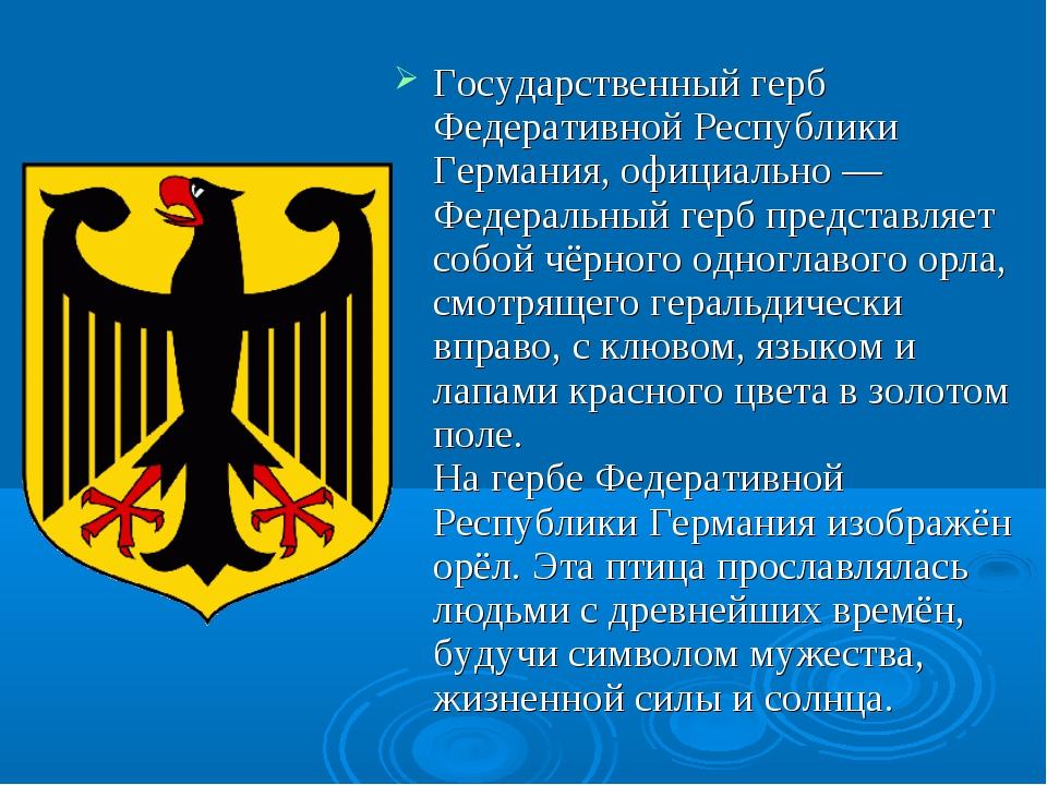 Государственный герб Федеративной Республики Германия, официально — Федеральн...