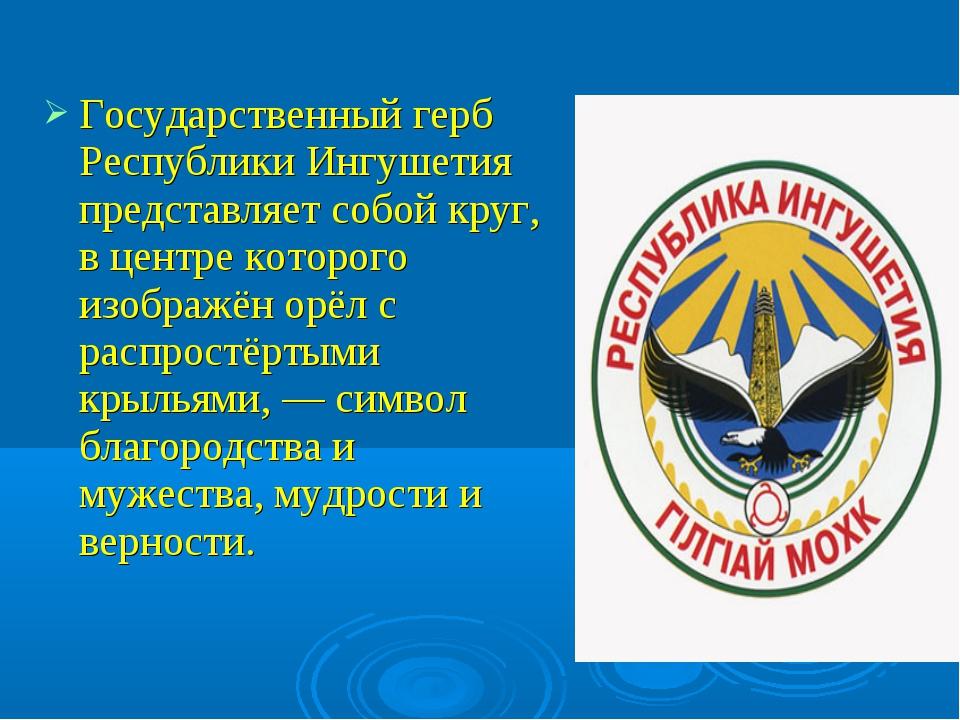 Государственный герб Республики Ингушетия представляет собой круг, в центре к...
