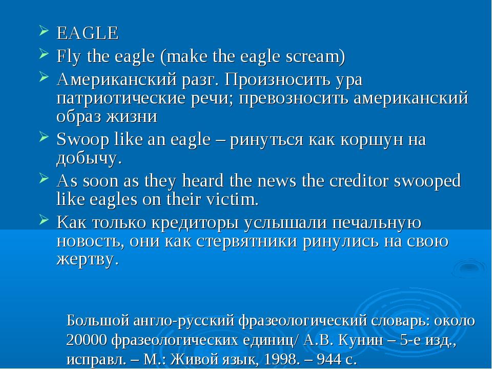Большой англо-русский фразеологический словарь: около 20000 фразеологических...