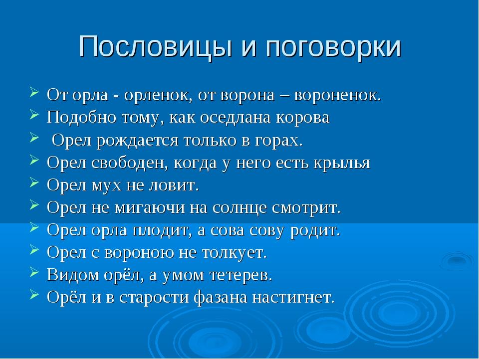 Пословицы и поговорки От орла - орленок, от ворона – вороненок. Подобно тому,...