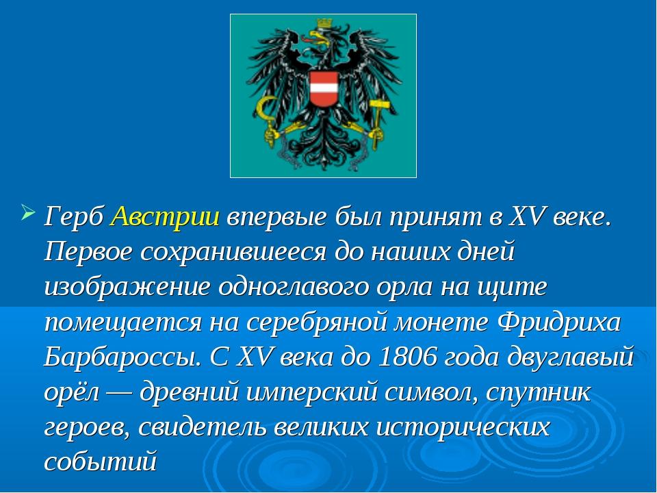 Герб Австрии впервые был принят в XV веке. Первое сохранившееся до наших дней...