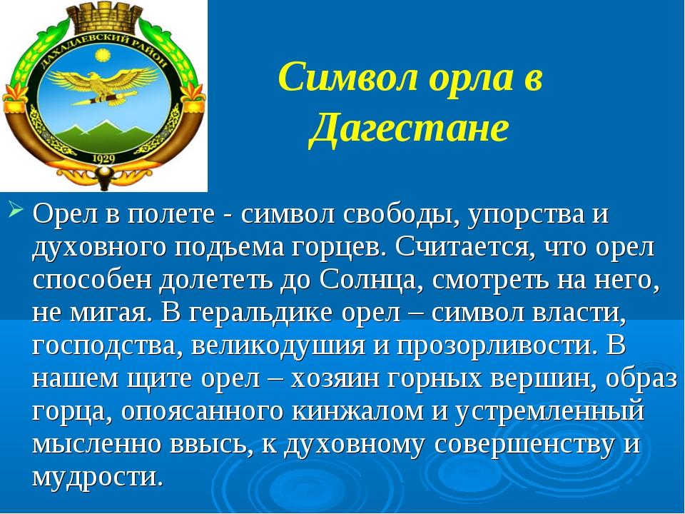 Символ орла в Дагестане Орел в полете - символ свободы, упорства и духовного...