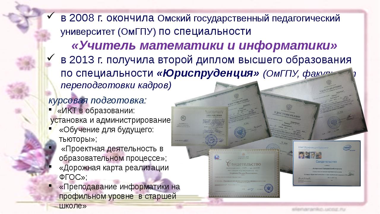 в 2008 г. окончила Омский государственный педагогический университет (ОмГПУ)...