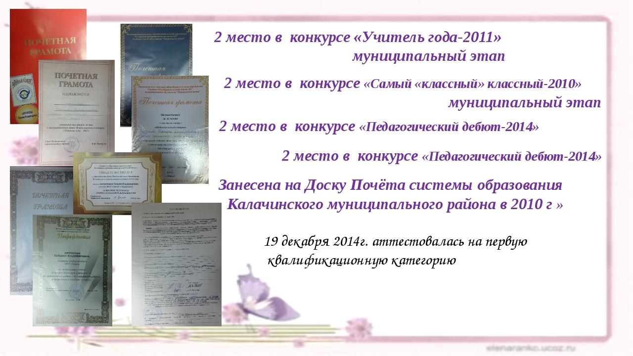 2 место в конкурсе «Учитель года-2011» муниципальный этап 2 место в конкурсе...