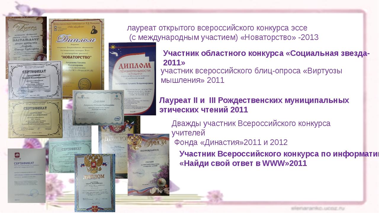 Дважды участник Всероссийского конкурса учителей Фонда «Династия»2011 и 2012...