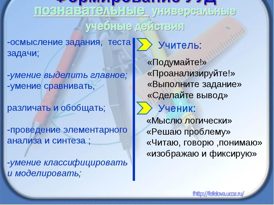 -осмысление задания, теста задачи; -умение выделить главное; -умение сравнива...