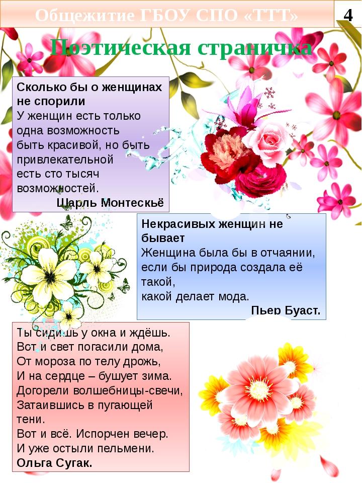 Общежитие ГБОУ СПО «ТТТ» 4 Поэтическая страничка Сколько бы о женщинах не спо...