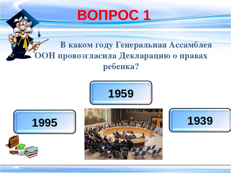 ВОПРОС 1 В каком году Генеральная Ассамблея ООН провозгласила Декларацию о пр...