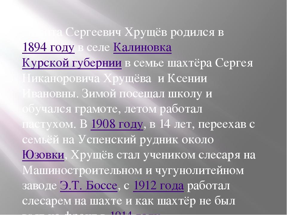 Никита Сергеевич Хрущёв родился в1894 годув селеКалиновкаКурской губерни...