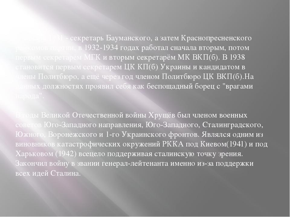 С января 1931 - секретарь Бауманского, а затем Краснопресненского райкомов па...