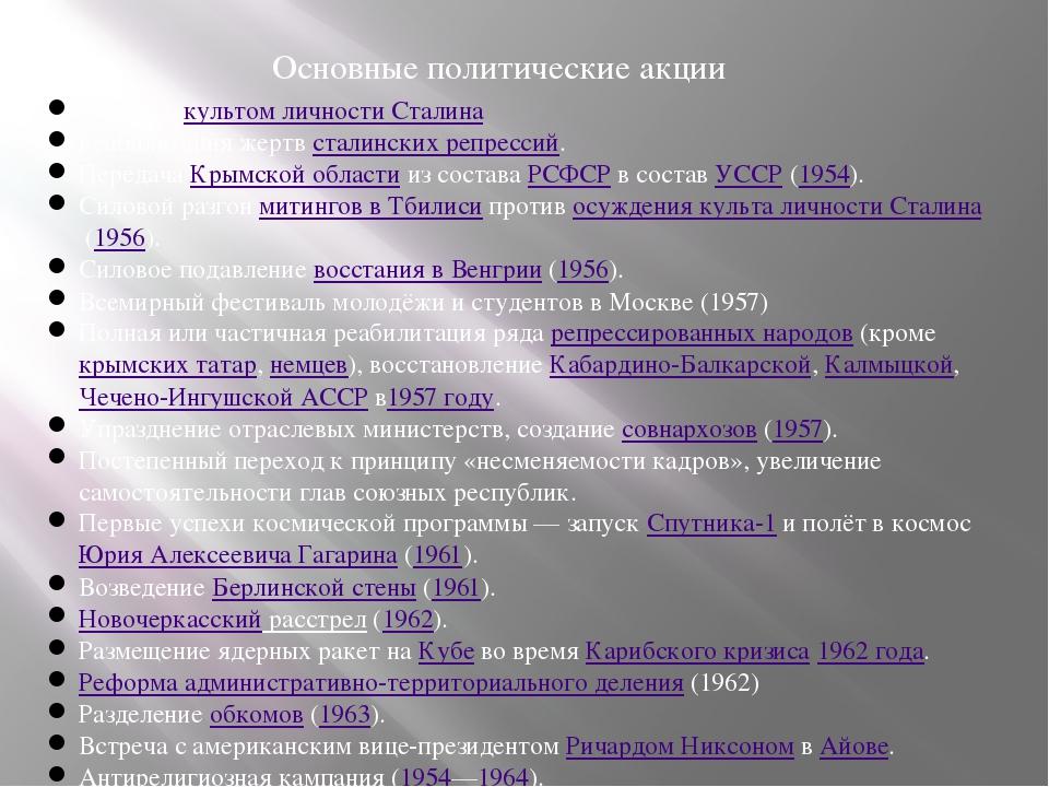 Основные политические акции Борьба скультом личности Сталина Реабилитация же...
