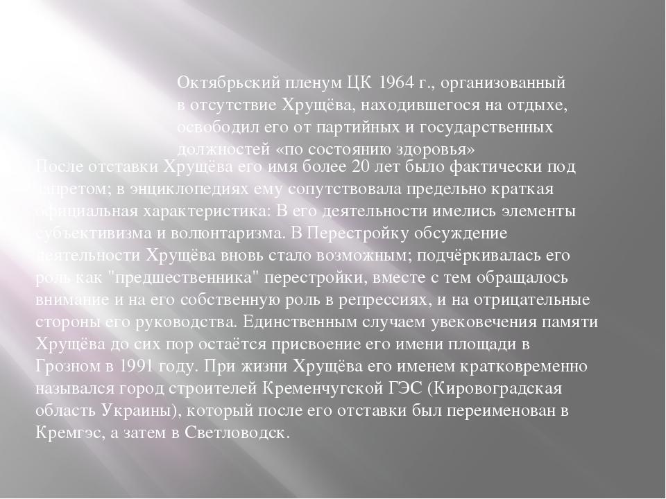 Октябрьский пленум ЦК 1964г., организованный в отсутствие Хрущёва, находивше...