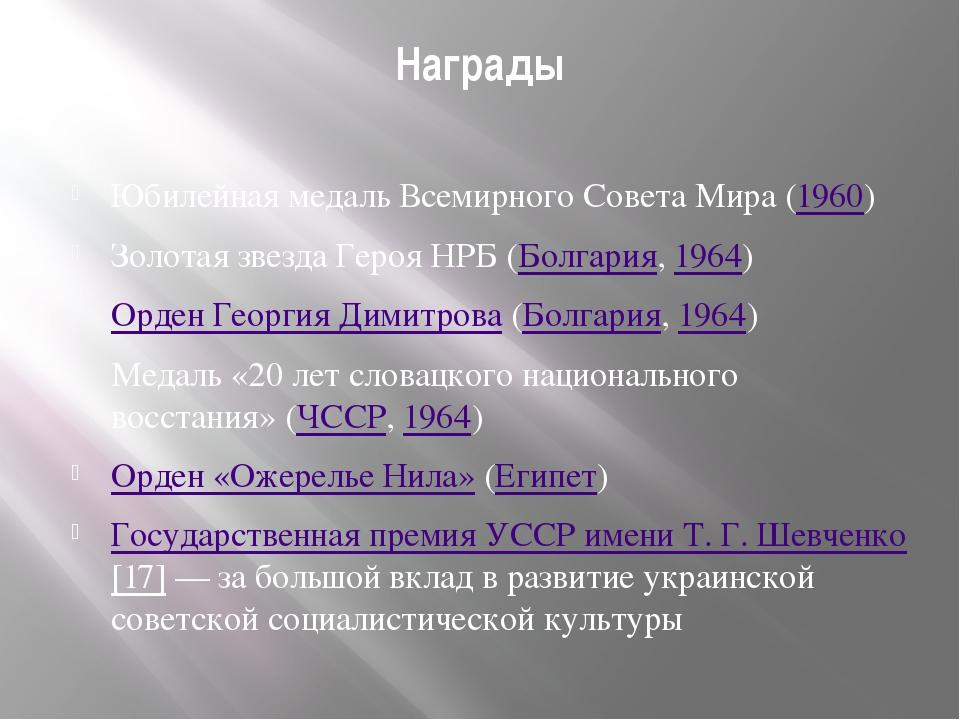Награды Юбилейная медаль Всемирного Совета Мира (1960) Золотая звезда Героя Н...