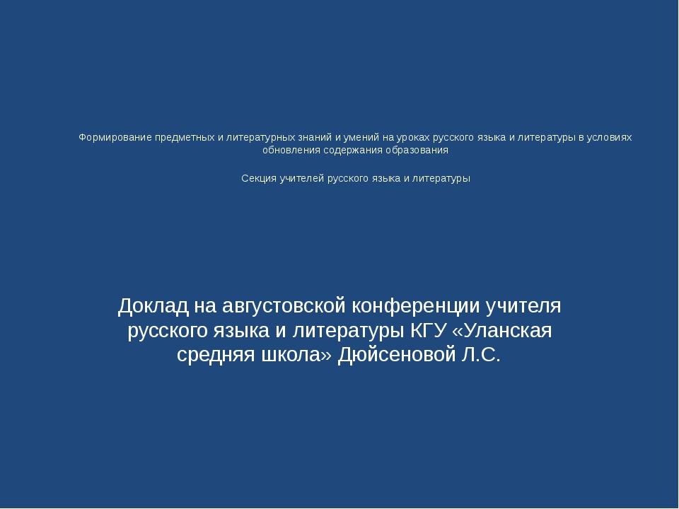 Формирование предметных и литературных знаний и умений на уроках русского яз...