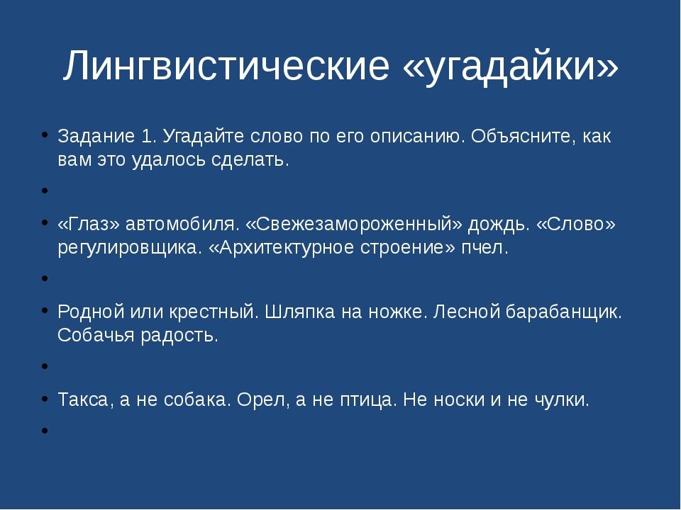 Лингвистические «угадайки» Задание 1. Угадайте слово по его описанию. Объясни...