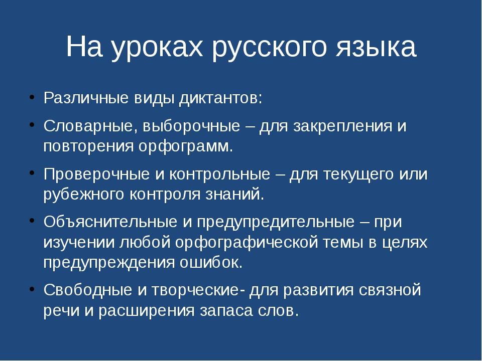 На уроках русского языка Различные виды диктантов: Словарные, выборочные – дл...