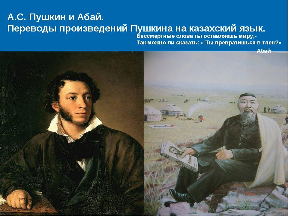 А.С. Пушкин и Абай. Переводы произведений Пушкина на казахский язык. Бессмерт...