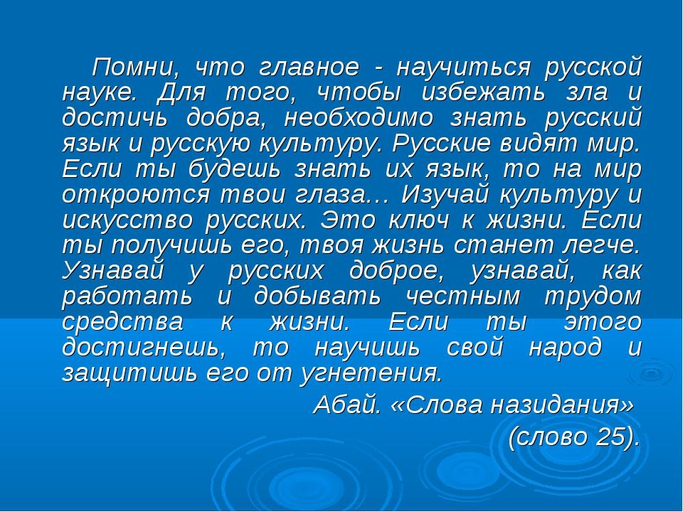 Помни, что главное - научиться русской науке. Для того, чтобы избежать зла и...