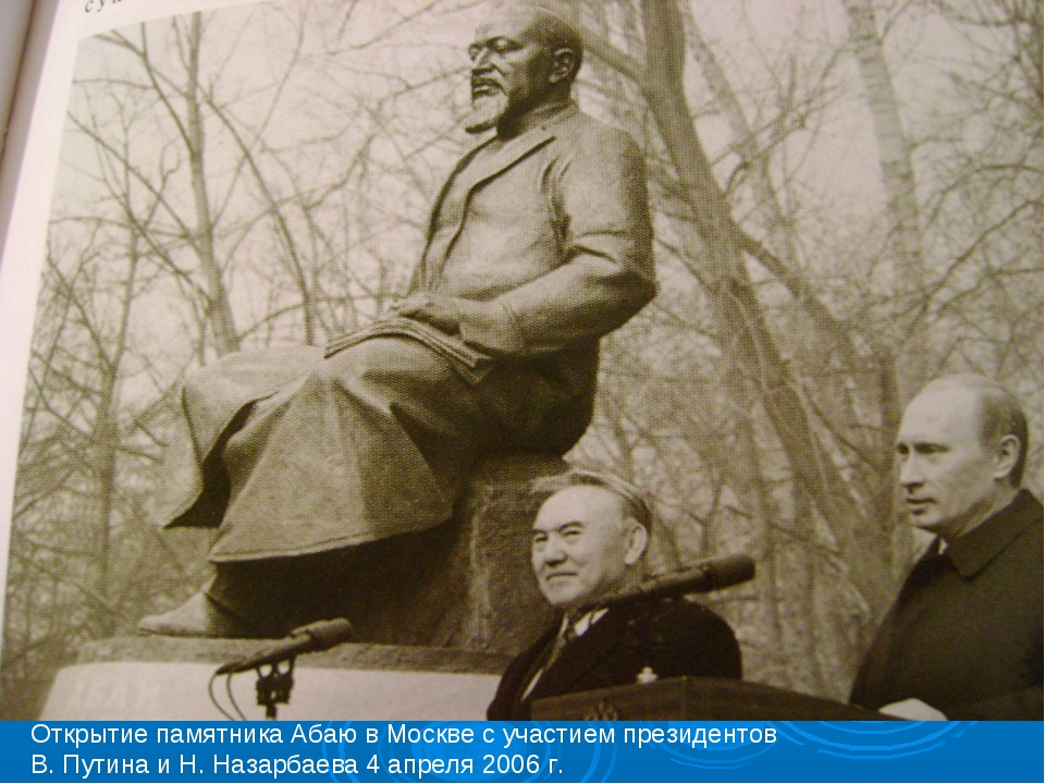 Открытие памятника Абаю в Москве с участием президентов В. Путина и Н. Назарб...