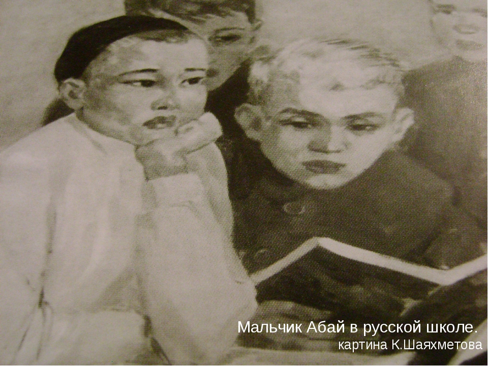 Мальчик Абай в русской школе. картина К.Шаяхметова