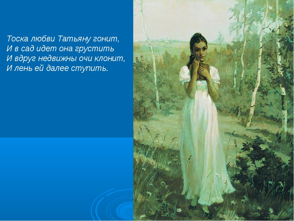 Тоска любви Татьяну гонит, И в сад идет она грустить И вдруг недвижны очи кло...