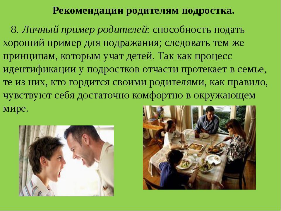 Рекомендации родителям подростка. 8. Личный пример родителей: способность по...