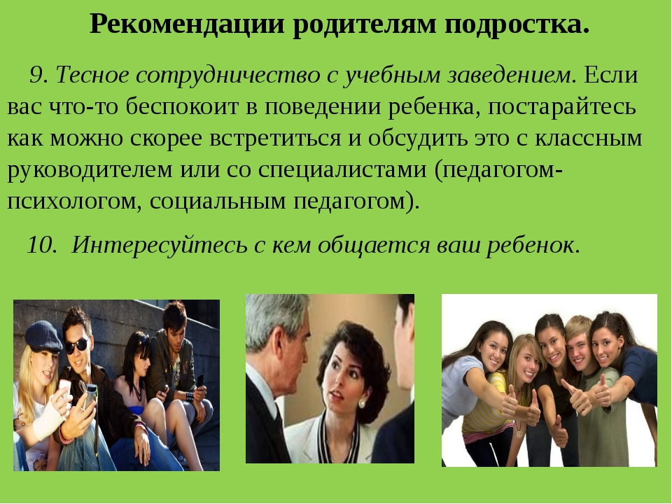 Рекомендации родителям подростка. 9. Тесное сотрудничество с учебным заведен...