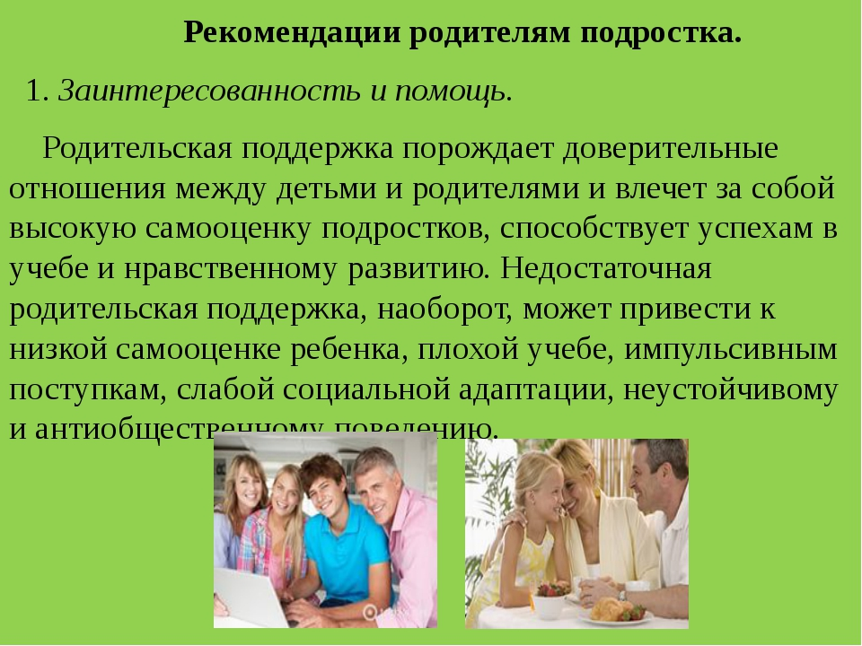 Рекомендации родителям подростка. 1. Заинтересованность и помощь. Родительск...