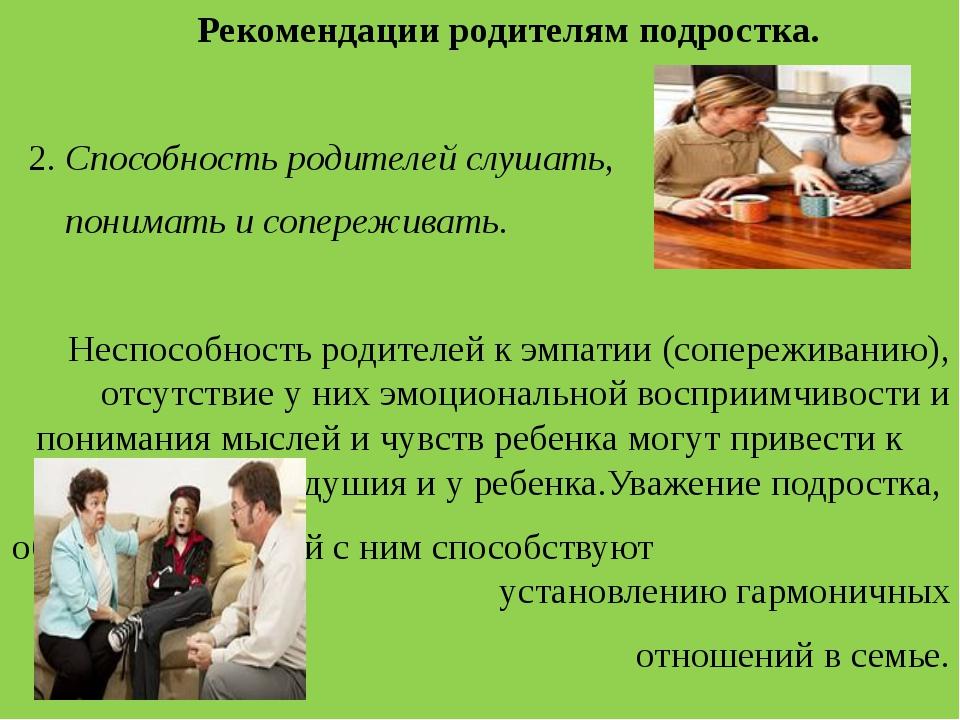 Рекомендации родителям подростка. 2. Способность родителей слушать, понимать...