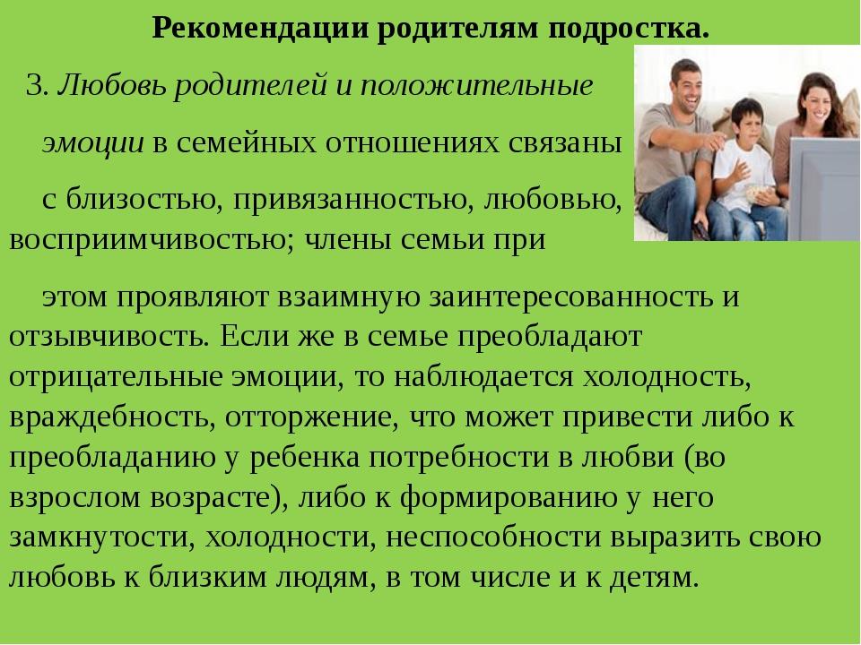 Рекомендации родителям подростка. 3. Любовь родителей и положительные эмоции...