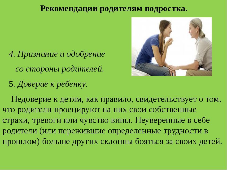 Рекомендации родителям подростка. 4. Признание и одобрение со стороны родите...