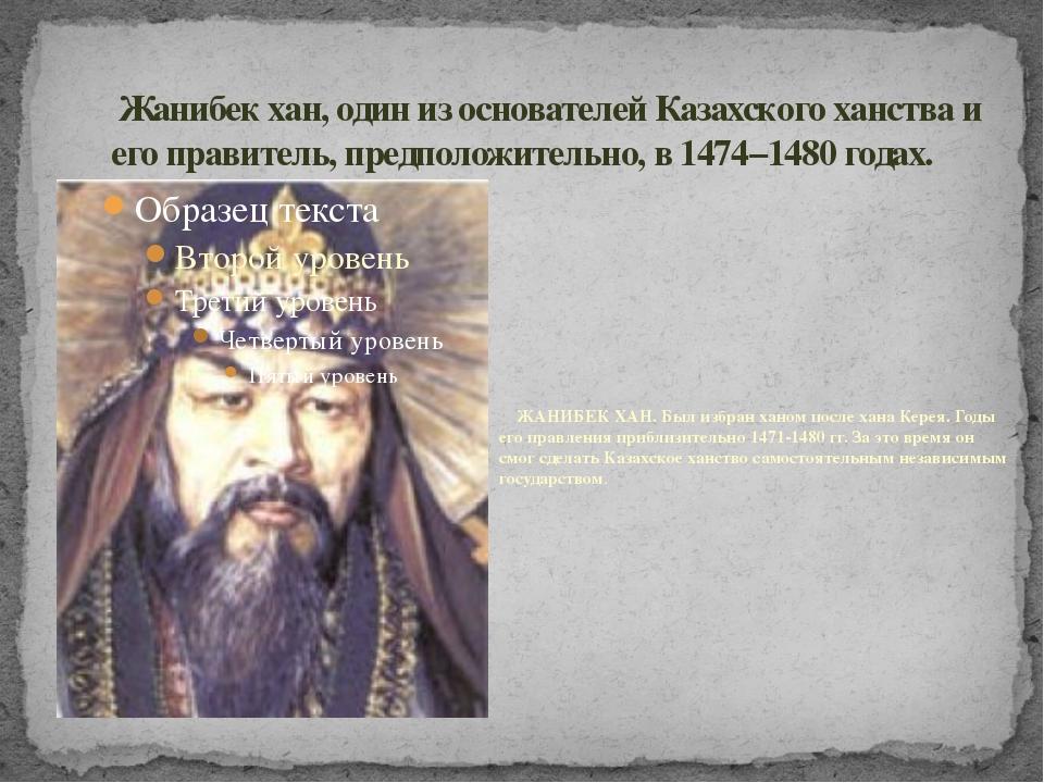 Жанибек хан, один из основателей Казахского ханства и его правитель, предпол...