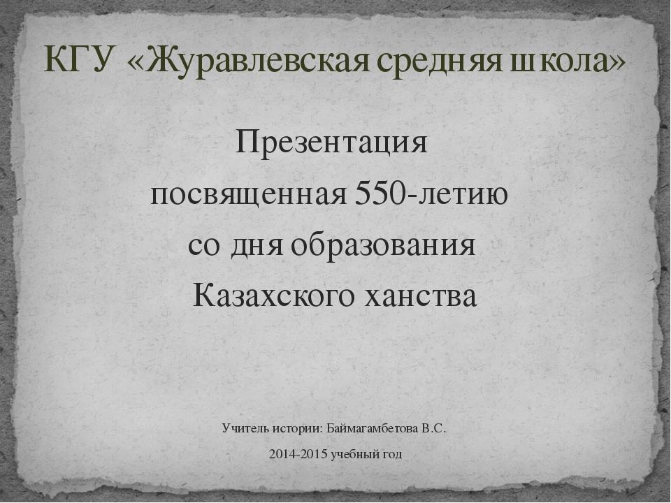 Презентация посвященная 550-летию со дня образования Казахского ханства Учите...