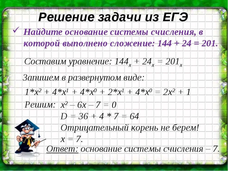 Решение задачи из ЕГЭ Найдите основание системы счисления, в которой выполнен...