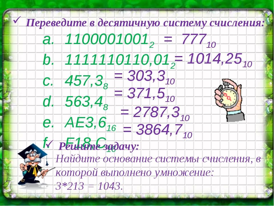 Переведите в десятичную систему счисления: 11000010012 1111110110,012 457,38...
