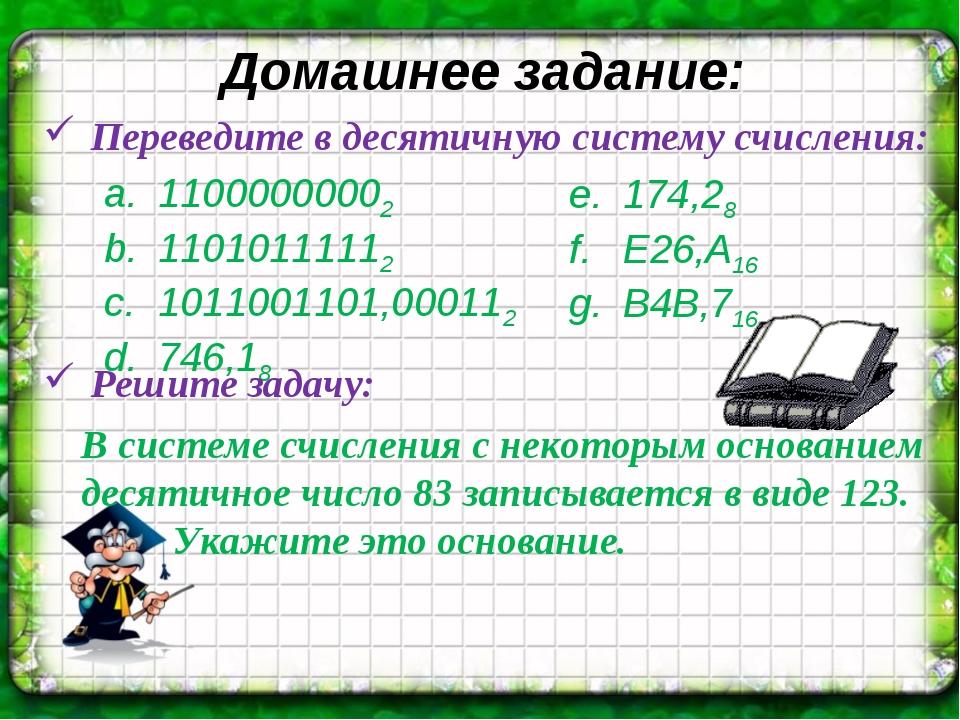 Домашнее задание: Переведите в десятичную систему счисления: Решите задачу: В...