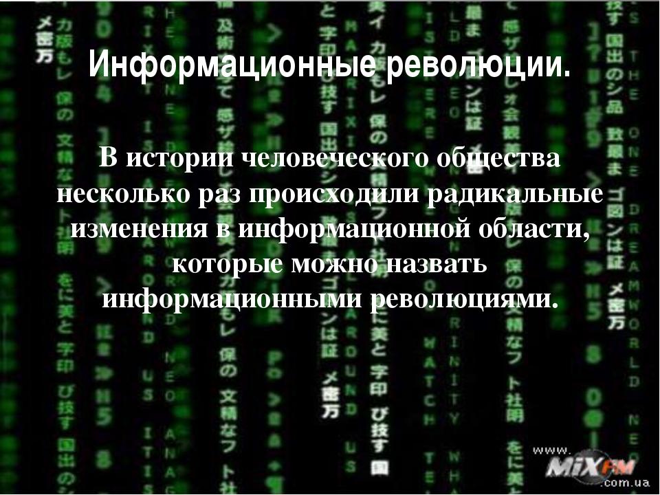Информационные революции. В истории человеческого общества несколько раз прои...
