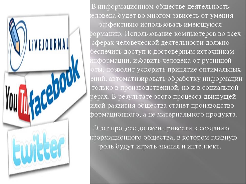 В информационном обществе деятельность человека будет во многом зависеть от...