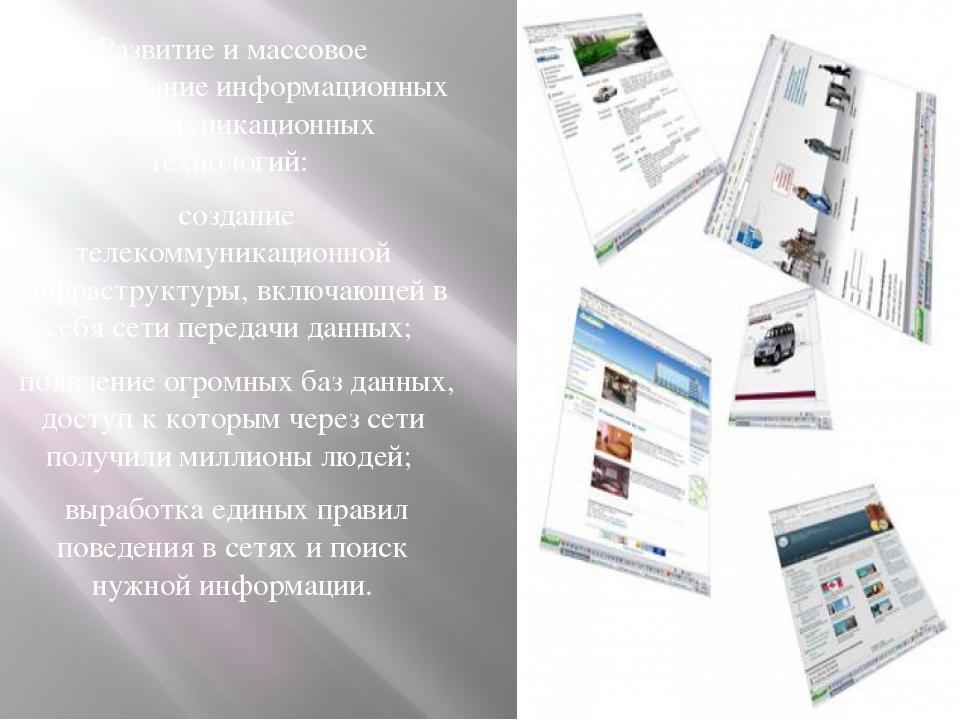 Развитие и массовое использование информационных и коммуникационных технолог...
