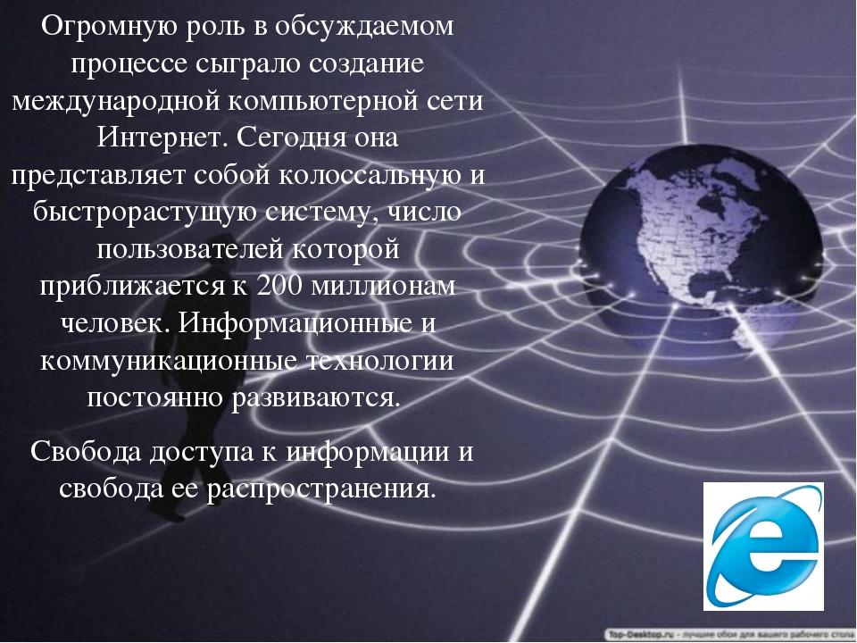 Огромную роль в обсуждаемом процессе сыграло создание международной компьюте...