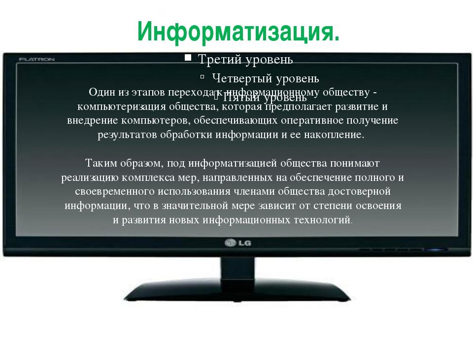 Информатизация. Один из этапов перехода к информационному обществу - компьюте...