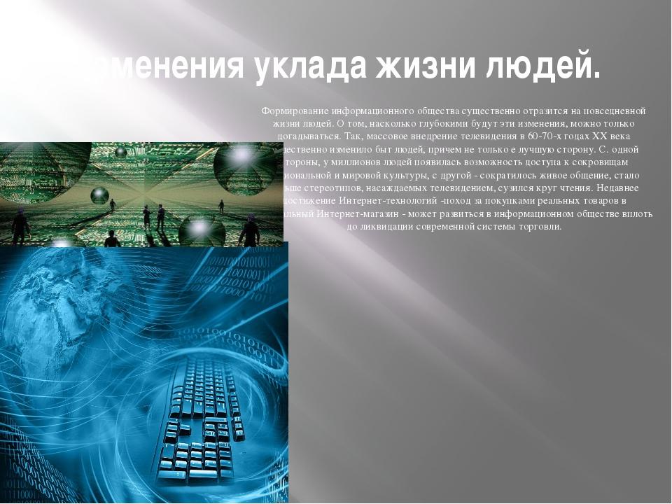 Изменения уклада жизни людей. Формирование информационного общества существен...