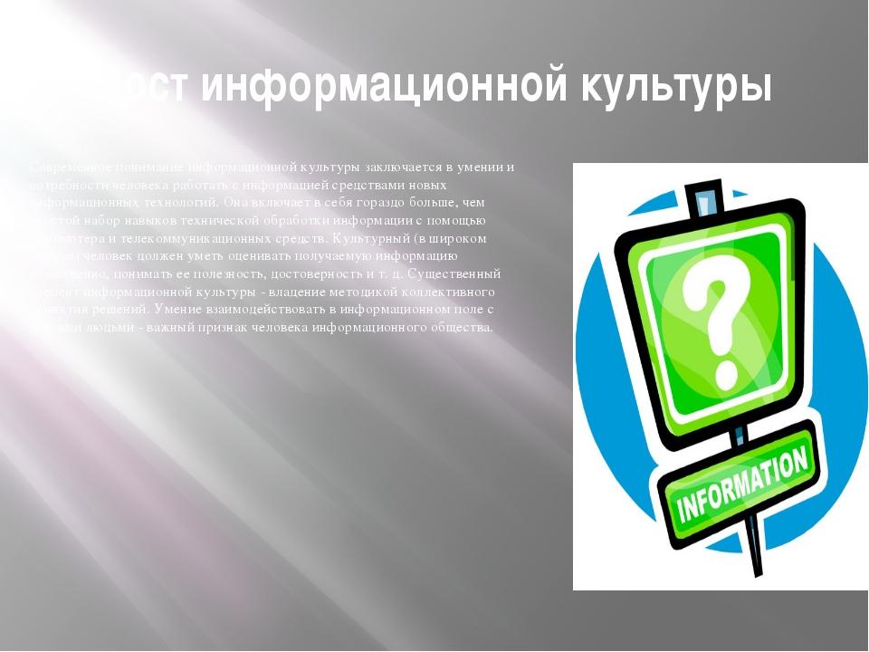 Рост информационной культуры Современное понимание информационной культуры за...