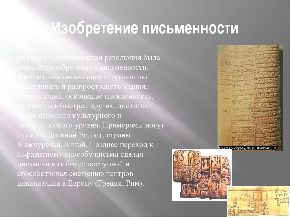 Изобретение письменности Первая информационная революция была связана с изобр...