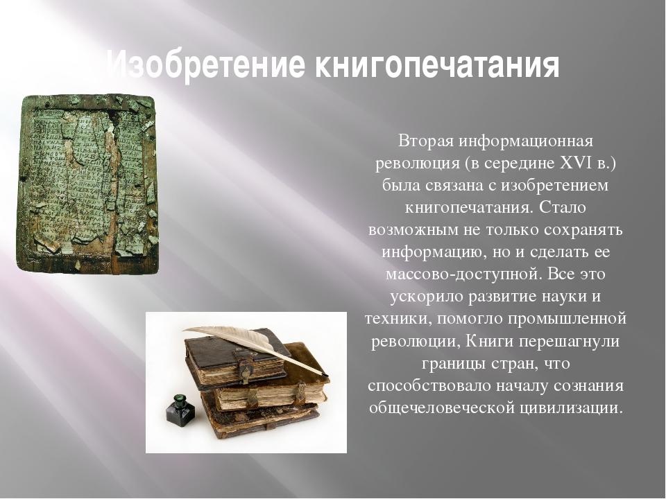 Изобретение книгопечатания Вторая информационная революция (в середине XVI в....