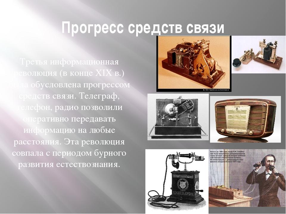 Прогресс средств связи Третья информационная революция (в конце XIX в.) была...