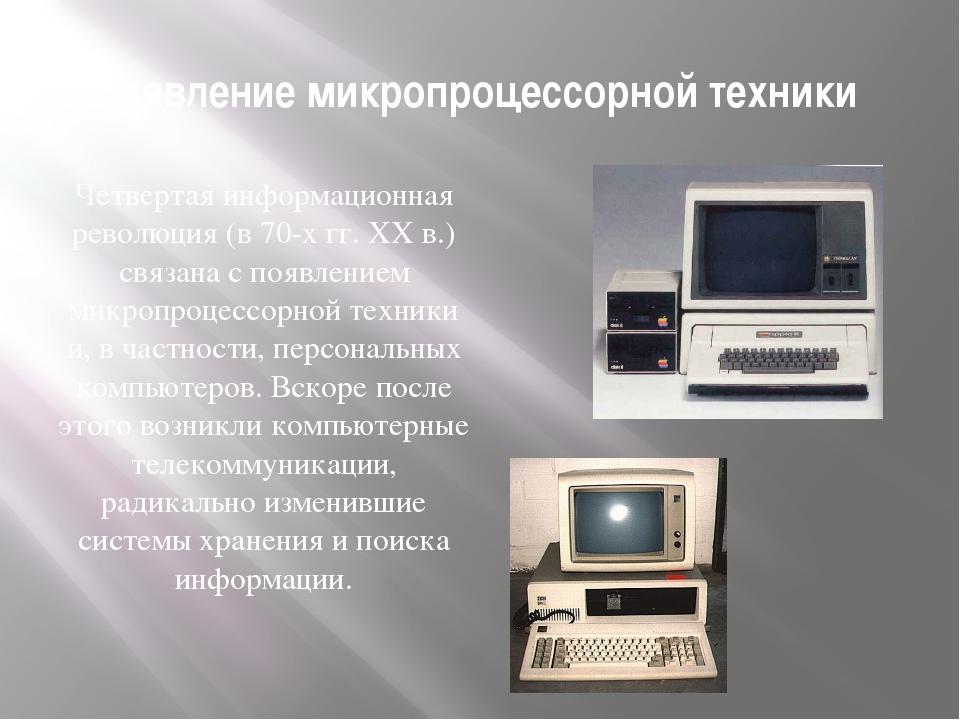 Появление микропроцессорной техники Четвертая информационная революция (в 70-...